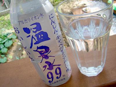 天然アルカリイオン水「温泉水99」