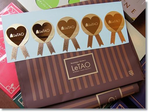 ルタオ ラッピング袋