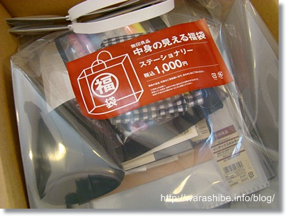 無印良品 2011年 ステーショナリー福袋  年末に無印良品のサイトで福袋の抽選販売を見つけ、レ