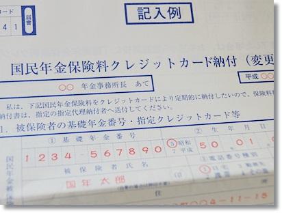 国民年金保険料クレジットカード納付申出書