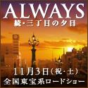 「ALWAYS 続・三丁目の夕日」オフィシャルサイト