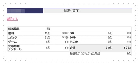 bookoff20101030-1.jpg