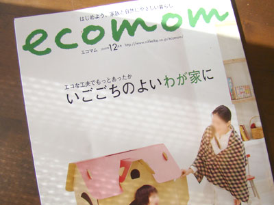 家族と自然にやさしい暮らし『ecomom』(エコマム)
