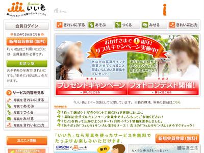 凸版印刷が運営する、日本で初めての無料でデジカメの写真を補正・加工できるWebサービス「いい色」