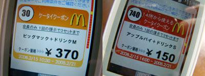 マクドナルドの携帯クーポン ケータイクーポン