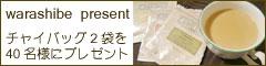 わらしべプレゼント (~11/15まで)