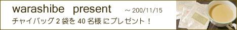 わらしべプレゼント warashibe present (~11/15まで)