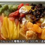 ドライフルーツ8種類お試しパック 1,000円!