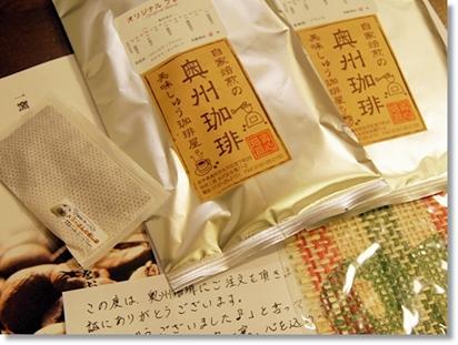 奥州珈琲の自家焙煎コーヒー豆2種お試しセット 500円(送料無料)