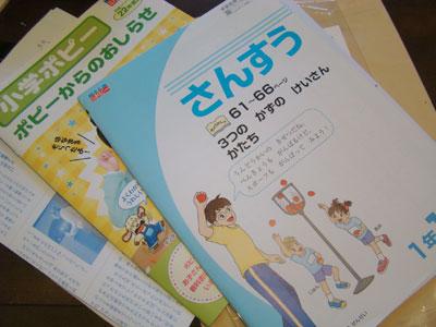 家庭学習教材「月刊ポピー」のお試しパックを請求してみました。