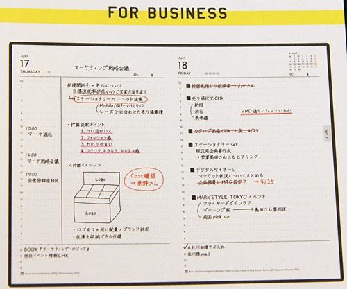 ビジネス用使用例