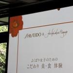 資生堂 よくばり女子のための、こだわり「美・食」体験セミナー 参加レポ1