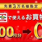 【先着3万名】「サークルK・サンクス」で使えるお買物券300円分が無料♪