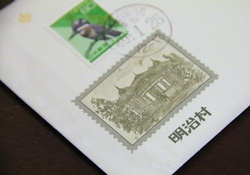 明治村からの手紙