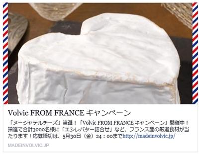 2度目! Volvic FROM FRANCE キャンペーンでヌーシャテルチーズも当選
