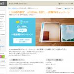 1日100名限定! フォトバック JOURNAL お試し一冊無料キャンペーン