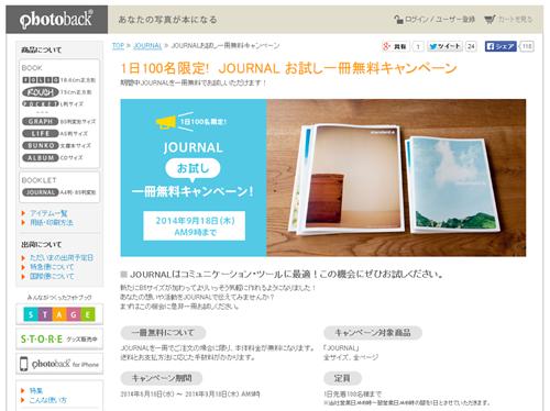 1日100名限定! JOURNAL お試し一冊無料キャンペーン