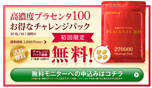 980円→0円 高濃度「プラセンタ100」(美容サプリ)1週間分無料お試し