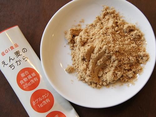 穀物ゆるダイエット 低GI食品「えん麦のちから」 500円お試しモニター