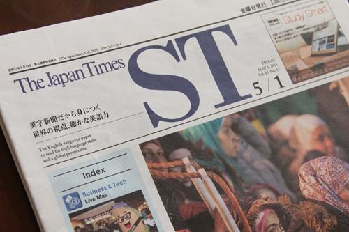 初心者にやさしい英字新聞 The Japan Times ST