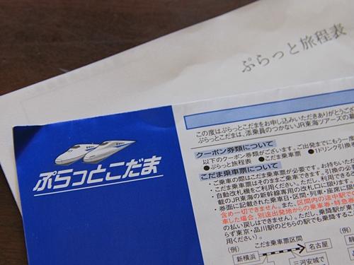【新幹線代の節約】ぷらっとこだまなら東海道新幹線にお得に乗れる! 名古屋→新大阪4,300円