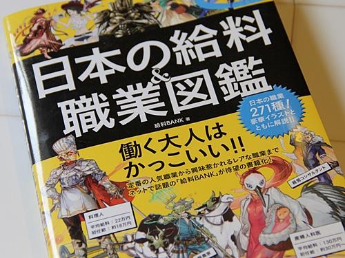 『日本の給料&職業図鑑』 働く大人はかっこいい!