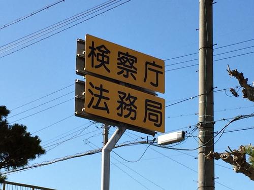 「抵当権抹消手続き」を自分で法務局で行えば、数万円の費用の節約になります