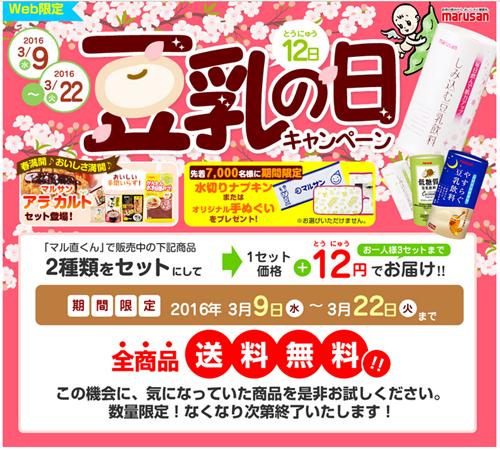 +12円でもう1セット! マルサンアイ 豆乳の日キャンペーン(3/9~3/22)