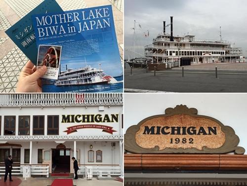 滋賀グルメ探訪ツアー(4) 琵琶湖汽船の「ミシガンクルーズ」で船上ランチ