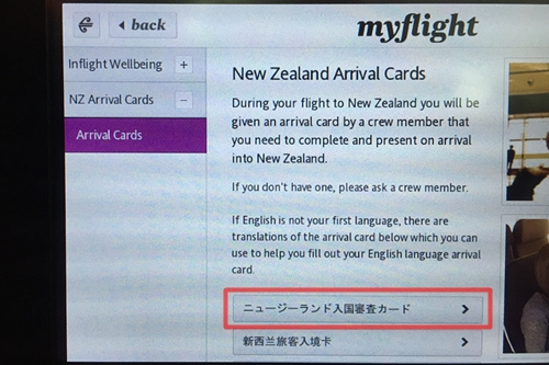 入国審査カード(Arrival Cards)の書き方