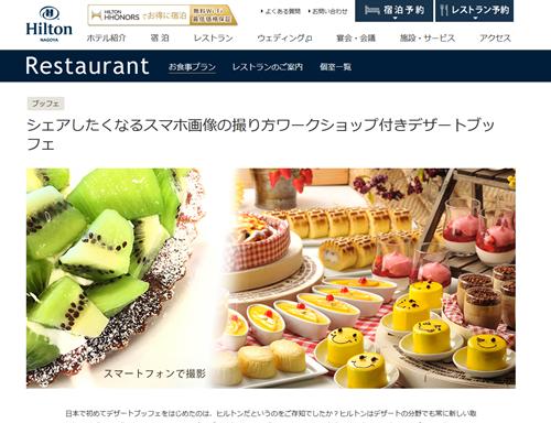 7/29 ヒルトン名古屋 ワークショップ付デザートブッフェに行きます!【AD】