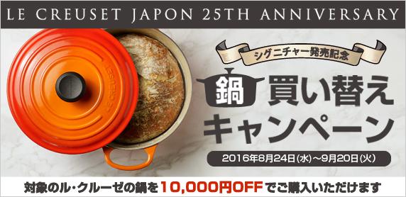 不要になった鍋(ブランド不問)と引き換えでル・クルーゼ の鍋が10000円OFF