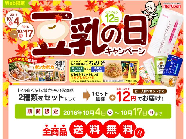 【10/4~10/17 期間限定】 マルサンアイ豆乳の日キャンペーン +12円でもう1セット!