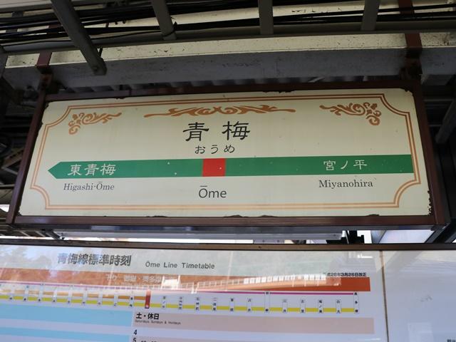 東京都青梅市 青梅駅