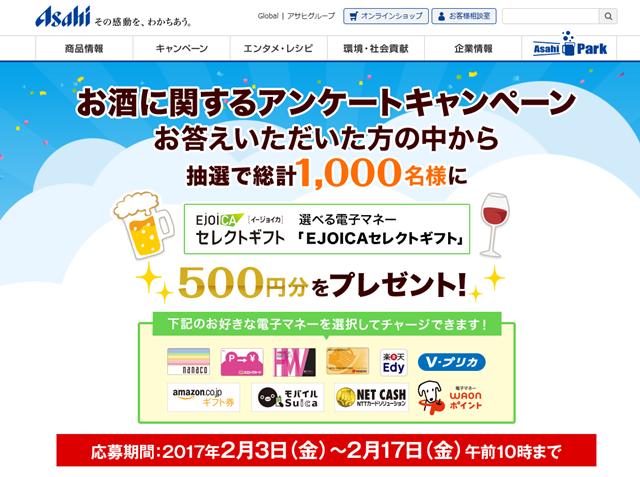 【明日2月17日10時まで】電子マネー500円分が1,000名に当たるアサヒビールのキャンペーン