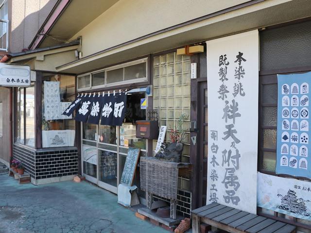 長野県松本市 白木染工場