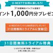 U-NEXT BookPlace ポイント1,000円分プレゼント