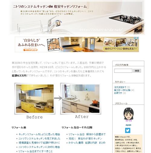 ニトリのシステムキッチンde 格安キッチンリフォーム