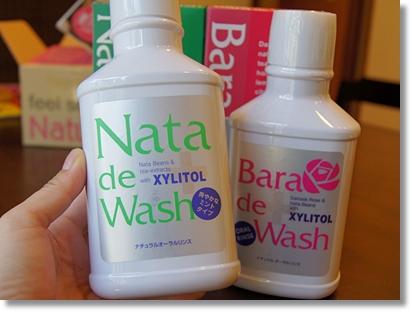 ナタ・デ・ウォッシュ&バラ・デ・ウォッシュ