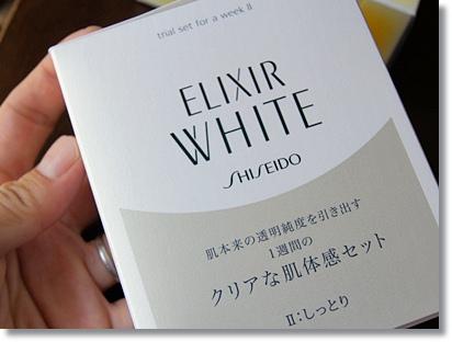 資生堂 エリクシールホワイト トライアルセット