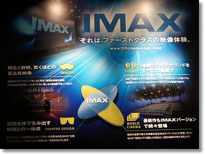 IMAX デジタルシアター