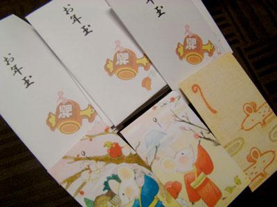 無料ダウンロードで作るお年玉ポチ袋 2008年