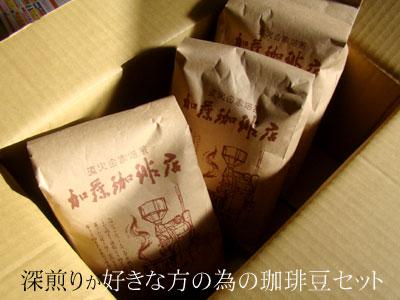 深煎りが好きな方の為の珈琲豆セット