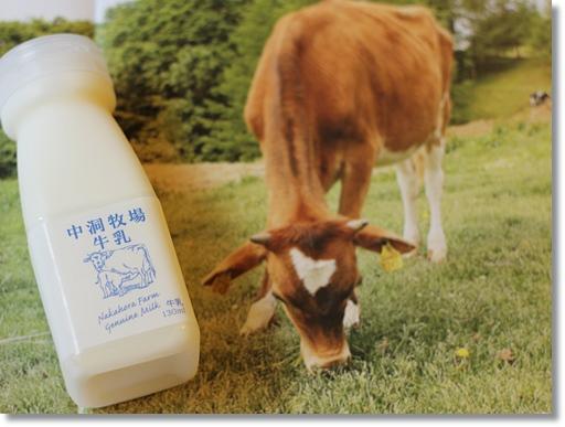 中洞牧場の牛乳