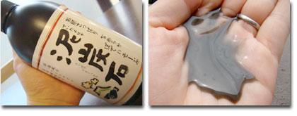 ペリカン石鹸 泥炭石ボディソープ