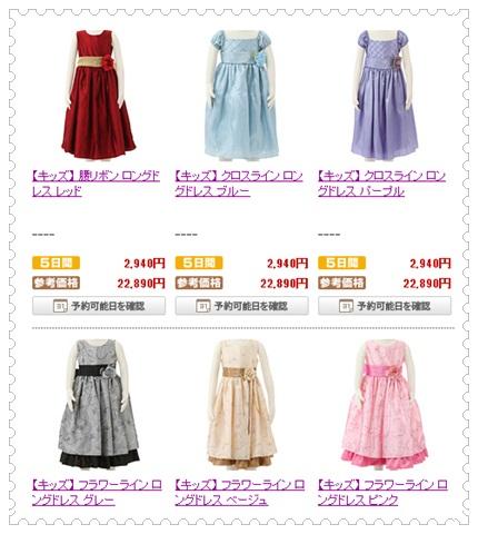 DMMファッションレンタル 子供ドレス