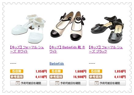 dmm-shoes.jpg