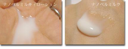 【左】ナノベルミルキィローション(化粧水) 【右】ナノベルミルク(美容乳液)