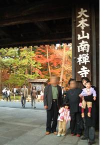 南禅寺にて、夕暮れの紅葉 【京都旅行記4】