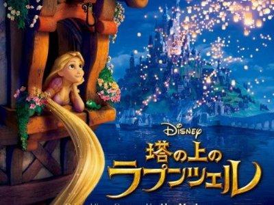 ディズニー映画 「塔の上のラプンツェル」を観てきました!